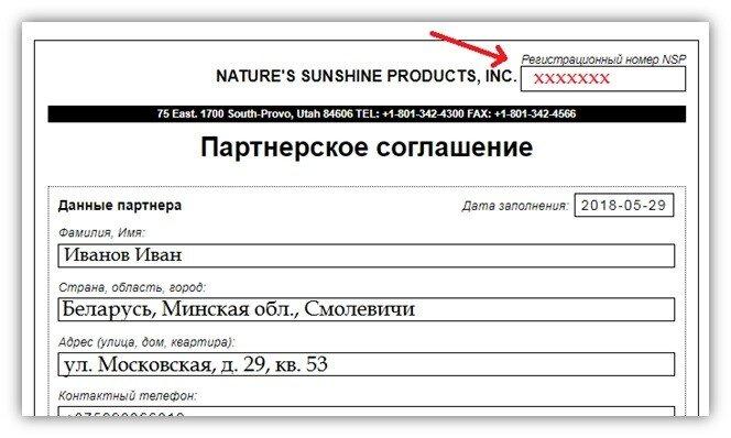 нсп регистрация