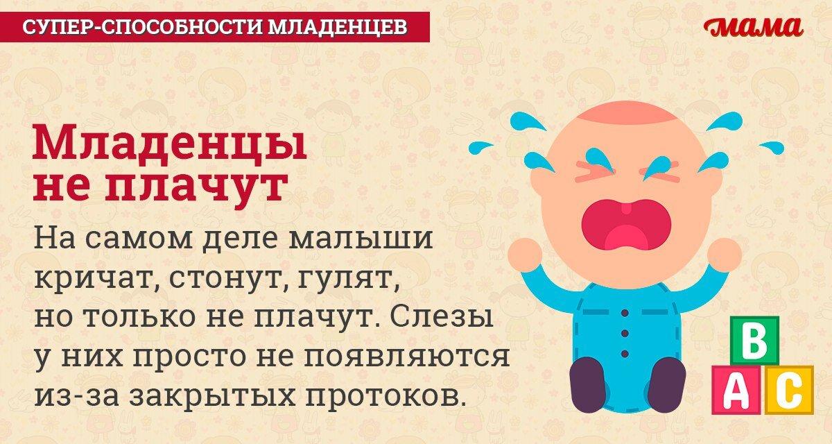 способности младенцев