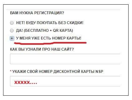 нсп в молдове
